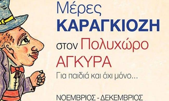 ΜΕΡΕΣ ΚΑΡΑΓΚΙΟΖΗ - ΠΟΛΥΧΩΡΟΣ ΑΓΚΥΡΑ