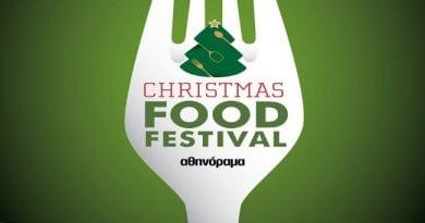 Christmas Food Festival - χριστουγεννιάτικο Φεστιβάλ γεύσεων - Αθηνόραμα -Helexpo Palace