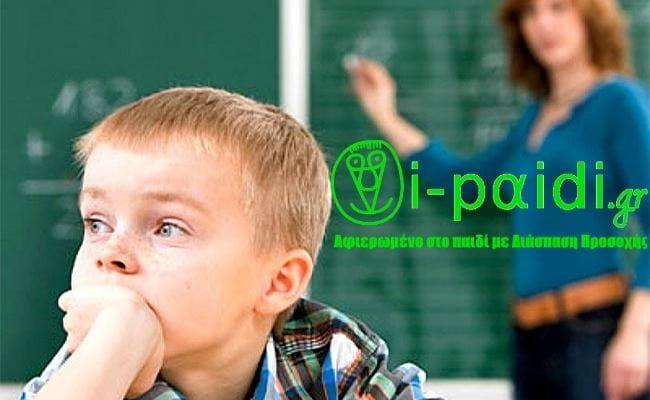 Ενα δώρο στα παιδιά - Εγγραφείτε μέλη στο i-paidi.gr