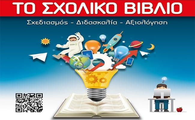 Το Σχολικό Βιβλίο