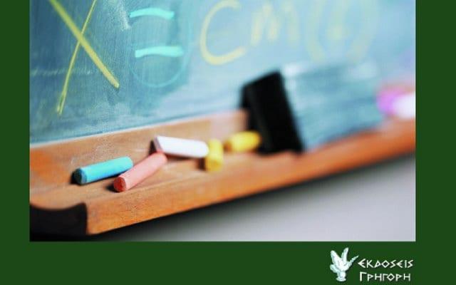 Μεθοδολογία, πολιτικές, πρακτικές επιμόρφωσης επαγγελματικής ανάπτυξης του εκπαιδευτικού που βασίζονται στο σχολείο