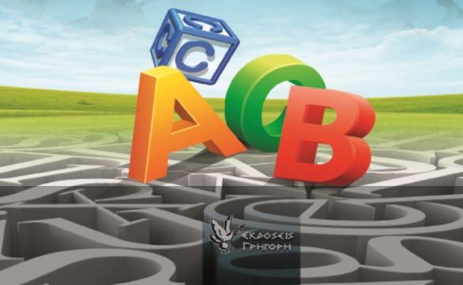 Αλφάβητο και Μάθηση του γραπτού λόγου - ΕΚΠΤΩΣΗ 30%