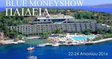 Blue MoneyShow Παιδεία στον ΑΣΤΕΡΑ ΒΟΥΛΙΑΓΜΕΝΗΣ