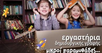 Οι μικροί μας παραμυθάδες εν δράσει! Διαγωνισμός συγγραφής παιδικού παραμυθιού & εργαστήρια δημιουργικής γραφής από τα Public για τους μικρούς τους φίλους σε όλη την Ελλάδα