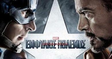 Η ταινία «Captain America: Εμφύλιος Πόλεμος» ήρθε και φέρνει μοναδικά προϊόντα με τους αγαπημένους μας υπερήρωες