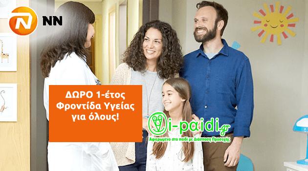 ΔΩΡΟ 1-έτος Φροντίδα Υγείας απο ΝΝ και i-paidi.gr c38db0377dc