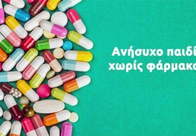 Στην Ελλάδα το πρώτο Δίκτυο παρέμβασης στο ανήσυχο παιδί  χωρίς φάρμακα