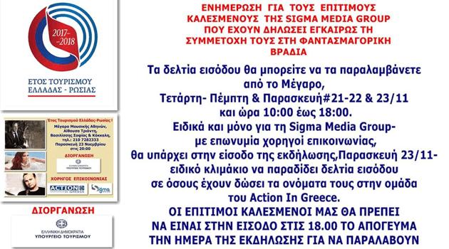 Έτος τουρισμού Ελλάδας – Ρωσίας