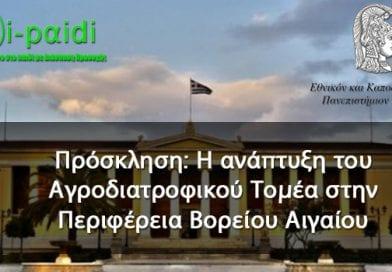 Πρόσκληση: Η ανάπτυξη του Αγροδιατροφικού Τομέα στην Περιφέρεια Βορείου Αιγαίου