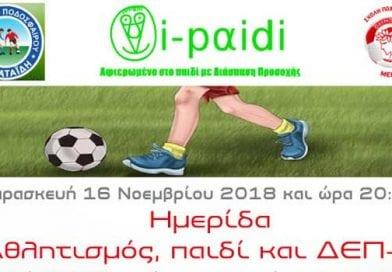 Δελτίο Τύπου: Ημερίδα: «Αθλητισμός, Παιδί και ΔΕΠ-Υ»