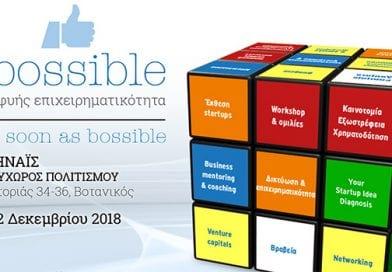 Πρόσκληση στο 3ο Φεστιβάλ Νεοφυούς Επιχειρηματικότητας GRBossible 2018 «As soon as bossible»