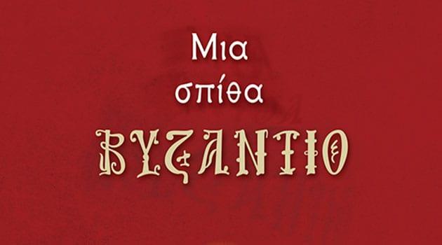 Μια σπιθα στο Βυζαντιο