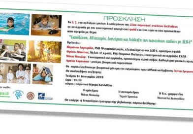 Πρόσκληση: «Εκπαίδευση, Αθλητισμός, Διαχείριση και Ανάδειξη των ικανοτήτων παιδιών με ΔΕΠ-Υ»