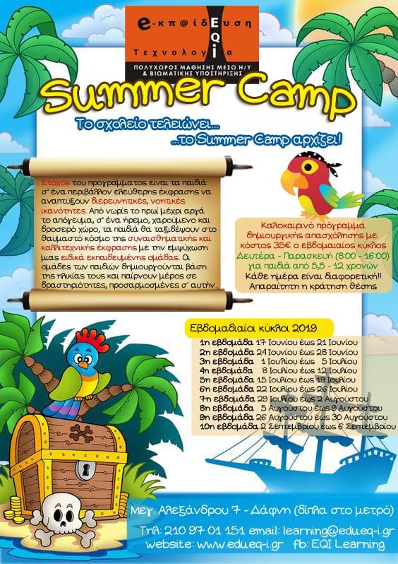 summer_camp_2019_a