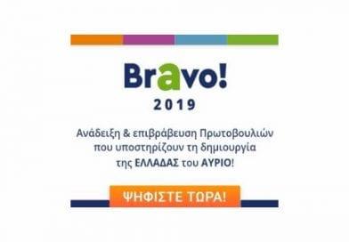 Υπενθύμιση: πείτε, ψηφίστε BRAVO στο i-paidi