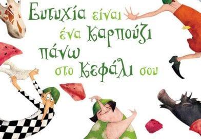 Θέατρο ΔΩΡΟ 2 διπλά εισιτήρια