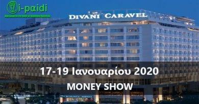 17 – 19 Ιανουαρίου: Όλοι πάμε CARAVEL