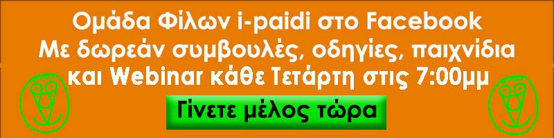 Ομάδα Φίλων i-paidi