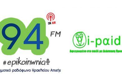 Συνέντευξη Μαριάννας Λαγουμίδη στο 94 FM
